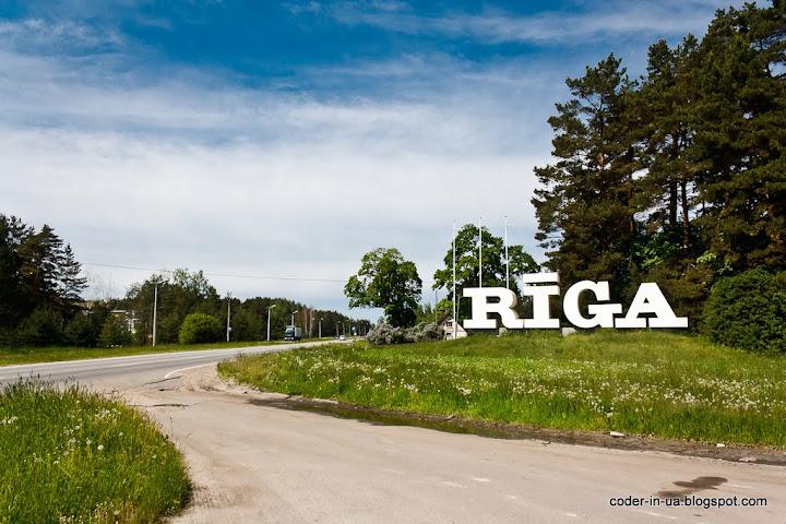 рига.латвия