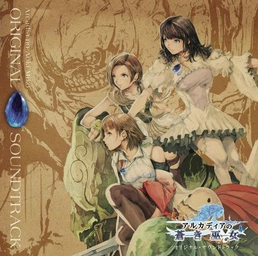 アルカディアの蒼き巫女 Original Soundtrack