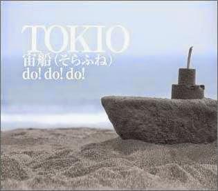 Capa do single Sorafune/do! do! do!