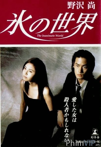 Cõi Băng Giá - Koori No Sekai poster