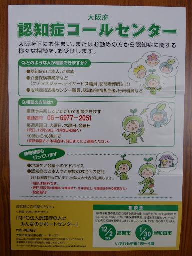 大阪府認知症コールセンター