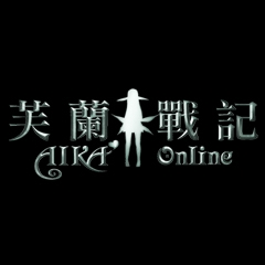 AIKA 芙蘭戰記 Online エイカオンライン