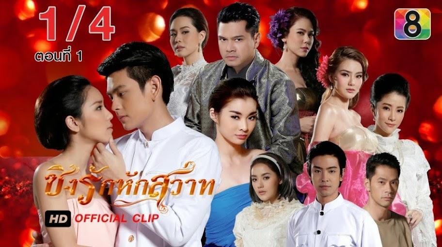 Phim Trò Chơi Số Phận (32 Tập cuối) - Ching Rak Hak Sawat 2014