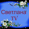 Светлана TV