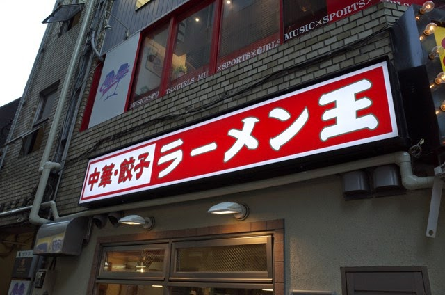 中華、餃子、ラーメン王と書かれた赤い大きな看板