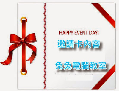 邀請卡內容範本 http://word.22ace.com/2014/09/invitation-card-contents-template.html