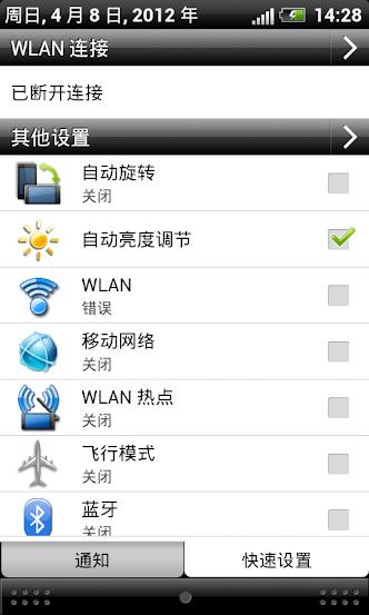 wifi error2