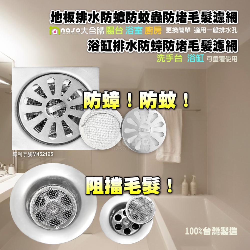 地板排水/浴缸排水 防蟑防堵毛髮濾網