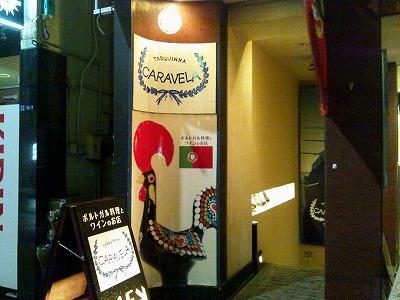 入口 ポルトガル食堂カラヴェーラ