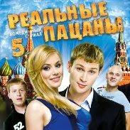 Реальные пацаны Московский сезон смотреть онлайн все серии