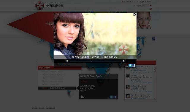 *一起加入充滿希望的工作吧!!|Umbrella Corporation Web Site 3