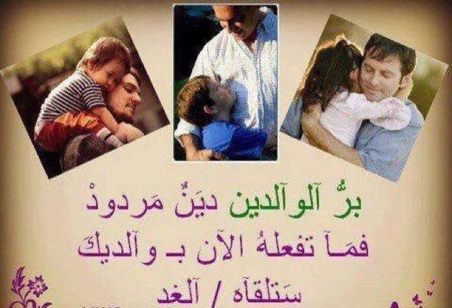 صور معبرة لبر الوالدين blogger-image--11459
