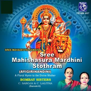 Sree Mahishasura Mardhini Stotram By Bombay Sisters Devotional Album MP3 Songs