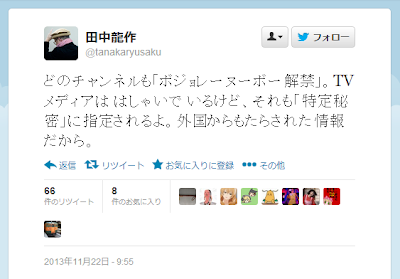 フリー記者(?)の田中龍作氏「ボジョレーヌーボーも「特定秘密」に指定されるよ」とお寒いツイートを投稿