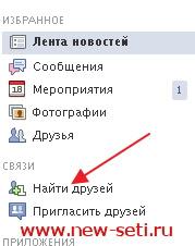 Как начать искать друзей в facebook