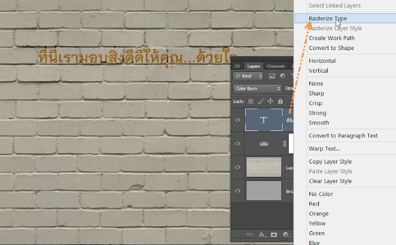 Photoshop - เทคนิคการสร้างตัวอักษร 3D Glowing แบบเนียนๆ ด้วย Photoshop 3dglow42