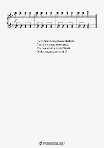"Песня ""Солнышко"". Музыка М. Раухвергера: ноты"