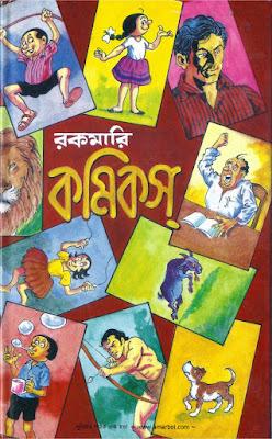 Rakamari Comics - Dilip Das