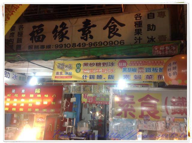 Nan Ya%2520Nigtmarket food 9