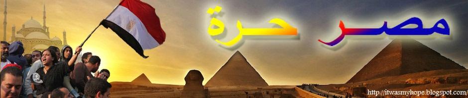 مصر حره