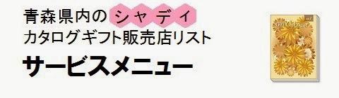 青森県内のシャディカタログギフト販売店情報・サービスメニューの画像