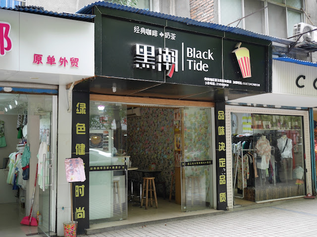 Black Tide (黑潮) cafe in Hengyang, Hunan, China