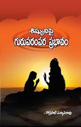 Shishyunipai Guruparampara Prabhavam