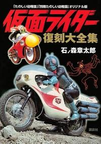Kamen Rider Fukkoku Taizen