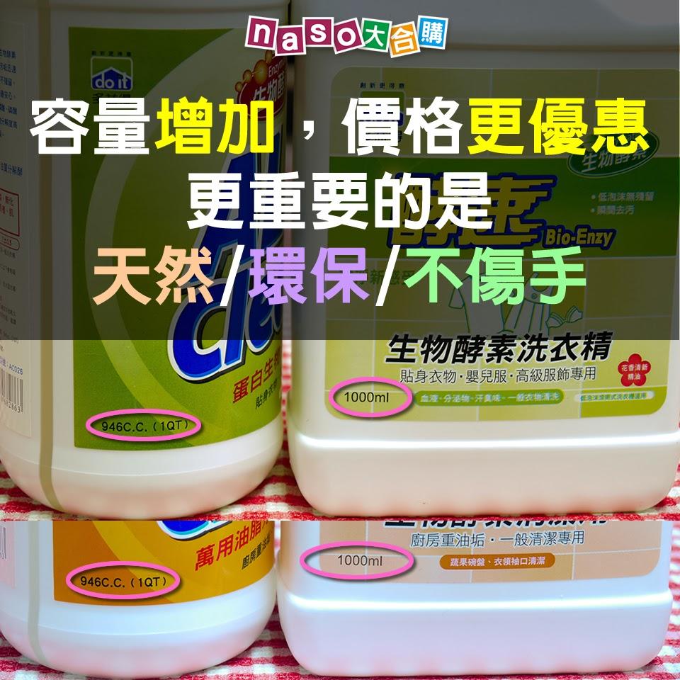 多益得萬用酵素/洗衣酵素