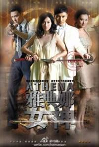 Athena Goddess - Nữ thần athena