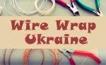 Український блог плетіння з дроту