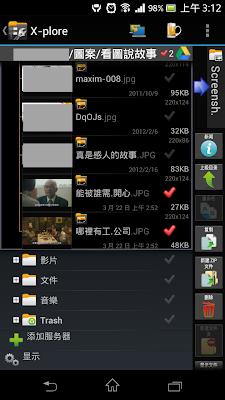 *管理超方便的雲端檔案總管:X-plore File Manager (Android App) 4