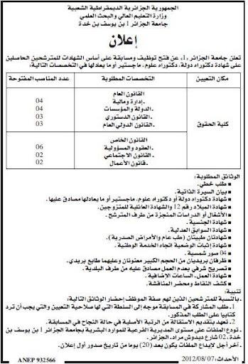 مسابقة توظيف أساتذة مساعدين في كلية الحقوق بجامعة الجزائر 1 بن يوسف بن خدة Sans%2520titre1.JPG