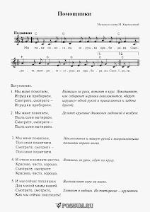 """Песня """"Помощники"""". Музыка  М. Картушиной: ноты"""