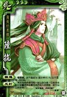 Lu Kang 5