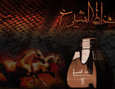 مخلط الشيوخ العربية للعود