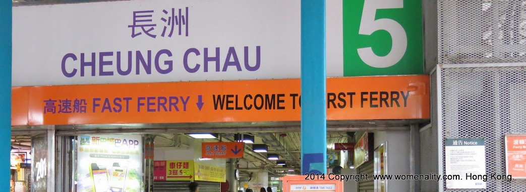 Cheung Chau Ferry Station No. 5