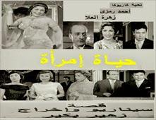 فيلم حياة امرأة