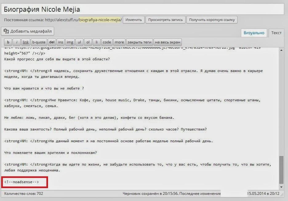 текстовый редактор в Вордпресс