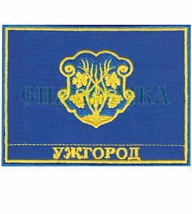 Прапорець міста Ужгород