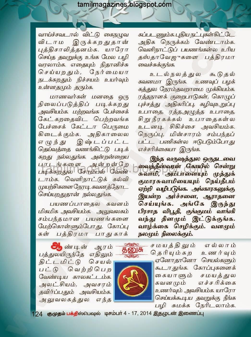 2015 New Year Rasi Palan  Kumudam Bakthi  Tamil Magazines
