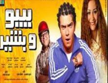 فيلم بيبو وبشير