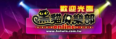 黑貓俱樂部 Online 財神發財包