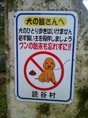 沖縄・読谷村のスゴい看板