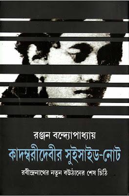 Kadambaridebir Suicide Note - Ranjan Bandyopadhyay