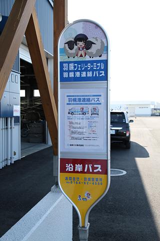 沿岸バス 羽幌港連絡バス 羽幌フェリーターミナルバス停 その2