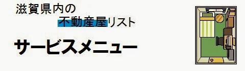 滋賀県内の不動産屋情報・サービスメニューの画像