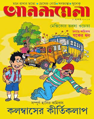sangeeta bandyopadhyay books pdf free download