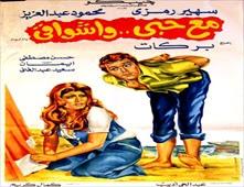 فيلم مع حبي وأشواقي