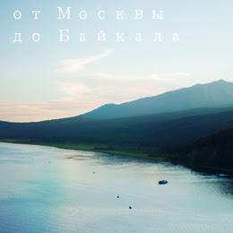 от Москвы до Байкала